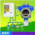 厂家供应工业可燃气体报警器
