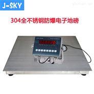 化工厂防爆区域专用2吨防爆电子平台秤地磅