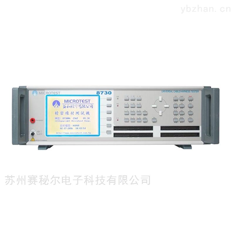 益和/MICROTEST 線束質量檢測機8730