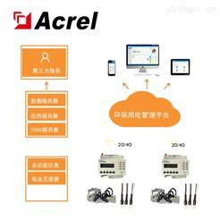 AcrelCloud-3000医药制药产污设施监控 环保云平台