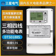 三相四線多功能電度表0.5S級3*57.7/100V