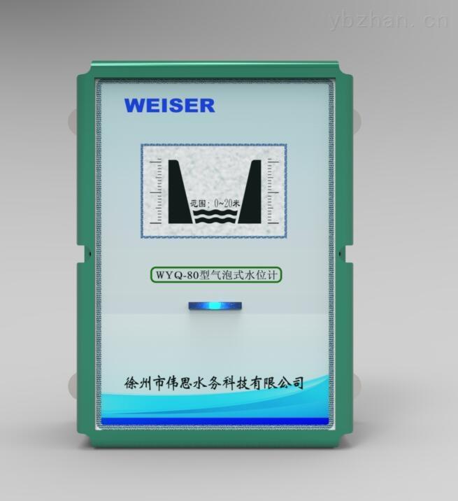 WYQ-80型-WYQ-80型气泡式水位计
