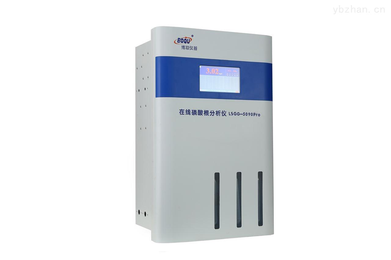 测PO4的在线磷酸根分析仪
