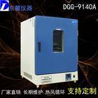 DGG-9140A国产DGG-9140A恒温烘箱选型