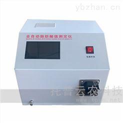 TPZS-1脂肪酸值测定仪