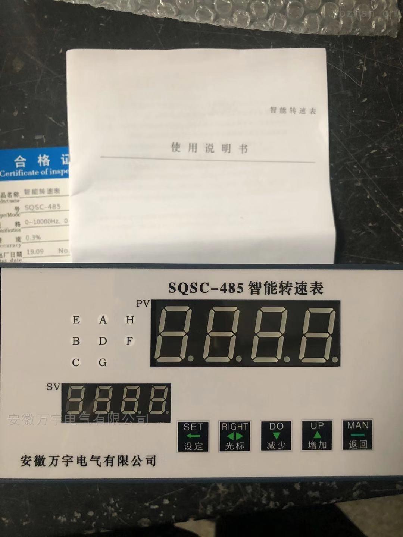 智能式数字转速表