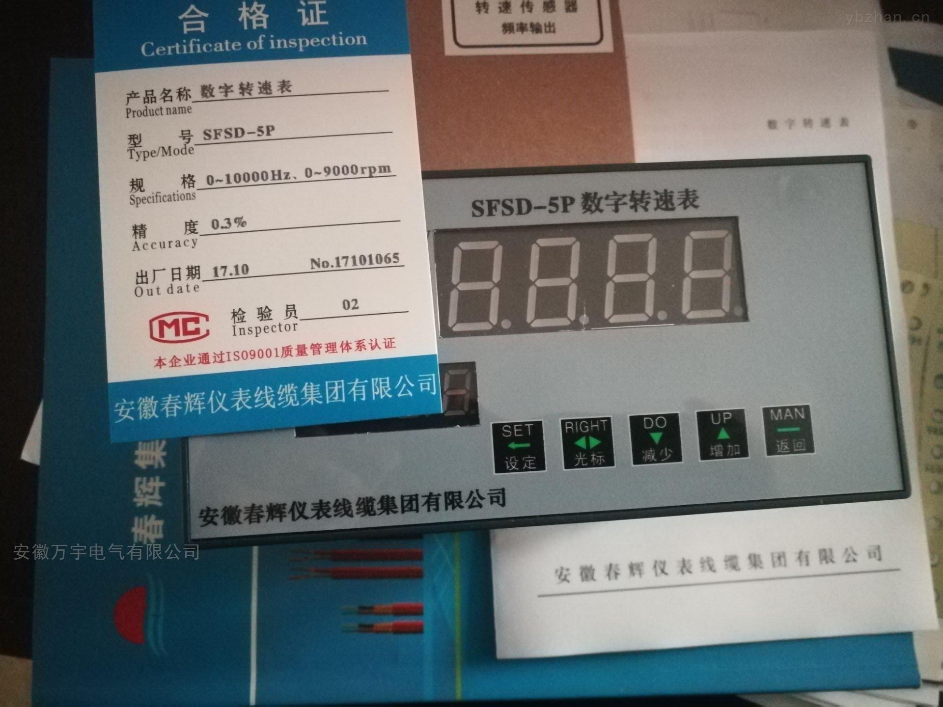 智能数字转速表