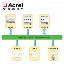 Acrel-BUS智能照明安科瑞 智能照明控制系统 Acrel-BUS