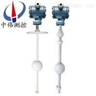 ZW-UQD-91防腐浮球液位变送器