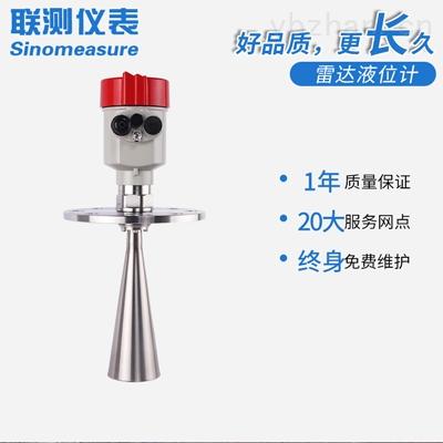 联测SIN-RD908雷达液位计