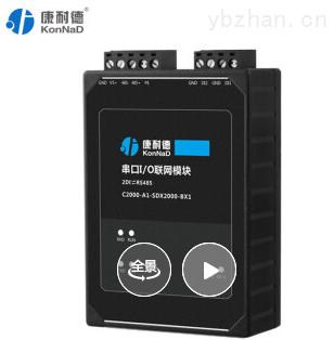 C2000-A1-SDX2000-AX3-以太网IO模块