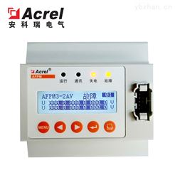 AFPM3-AVIML二总线消防设备电源监控主模块 单回路