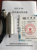 HT-2C-A1-B1-C1振动速度传感器