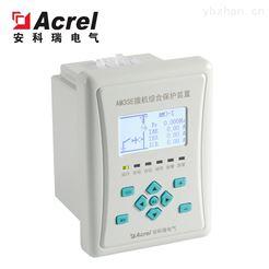 AM3SE-IAM3SE系列微机综合保护装置 变电站配电用