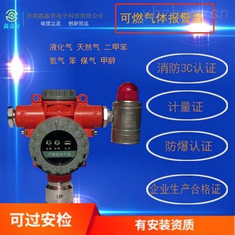 可燃体报警报警器专业生产厂家