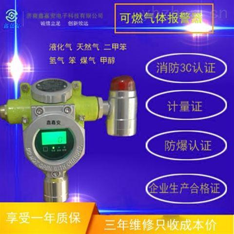 数显声光款柴油可燃报警器