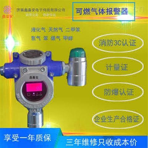 厂家供应可燃气体报警器