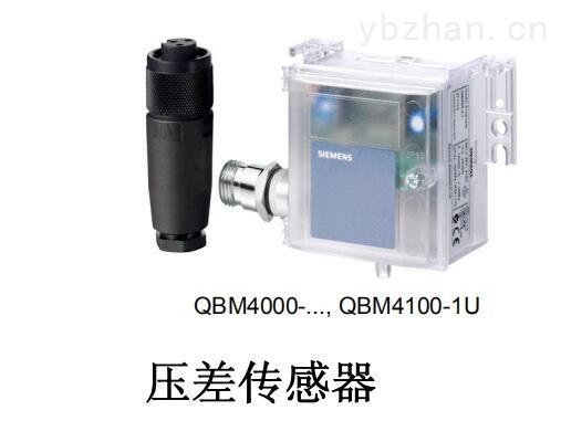 西门子QBM4100-1D房间微压差传感器