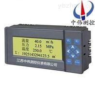 ZW200RL流量积算无纸记录仪