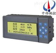 溫壓補償流量積算無紙記錄儀