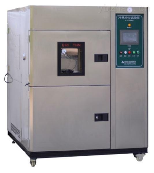 专业生产温度循环箱冷热冲击试验机工厂厂商