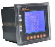 厂家安科瑞ACR320E/MT三相电能表
