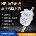 NB物聯網遠傳直飲水水表