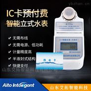 立式水表_ic卡插卡智能水表