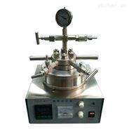 微型高溫高壓反應釜CF-(0.025-0.5)L