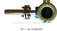 高精度电磁流量计KLD-DN200生产厂家