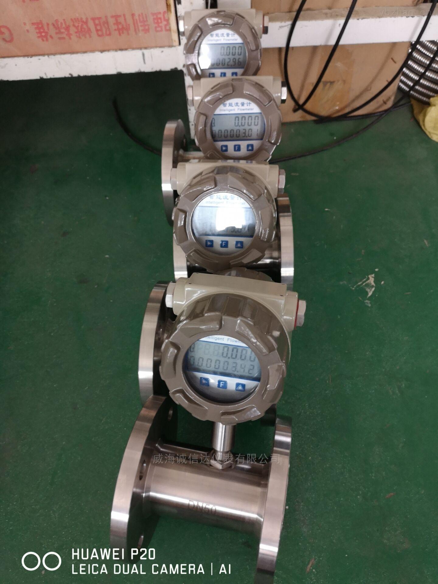 液體渦輪流量計廠家