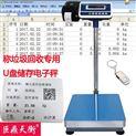 广东带打印电子秤,可打印称重数据电子称