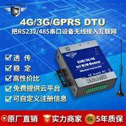RS485 RS232 TTL转4G网关