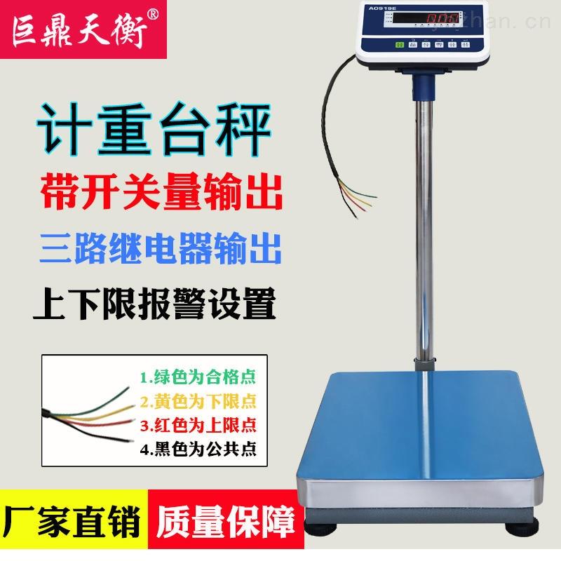 电子磅上下限信号输出电子秤检重台称150kg