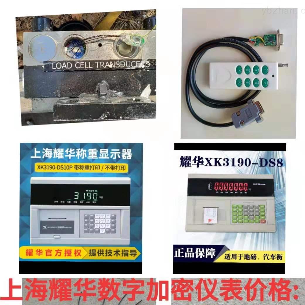 山東廠家供應無線電子秤遙控器