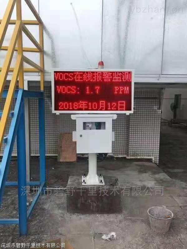 BYQL-AQMS-专业微型空气站在线监测系统