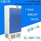 DL-HQH-150人工气候培养箱外置加湿器型