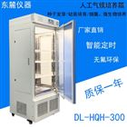 DL-HQH-300厂家直销人工气候昆虫培养箱价格