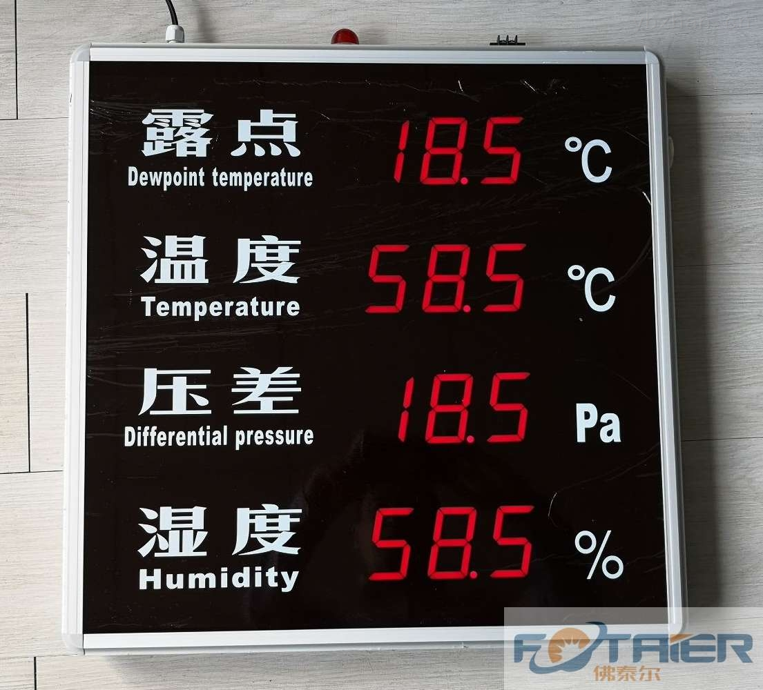 露点仪温度显示屏