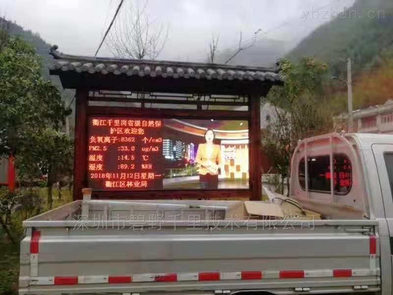 桂林阳朔旅游景点负氧离子在线监测系统