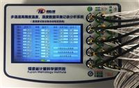 多通道高精度温湿度数据采集记录分析系统