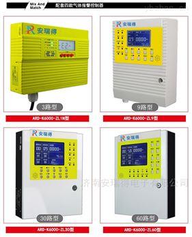 物联网氯甲烷气体浓度报警器