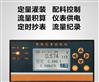 化工液體定量控制器