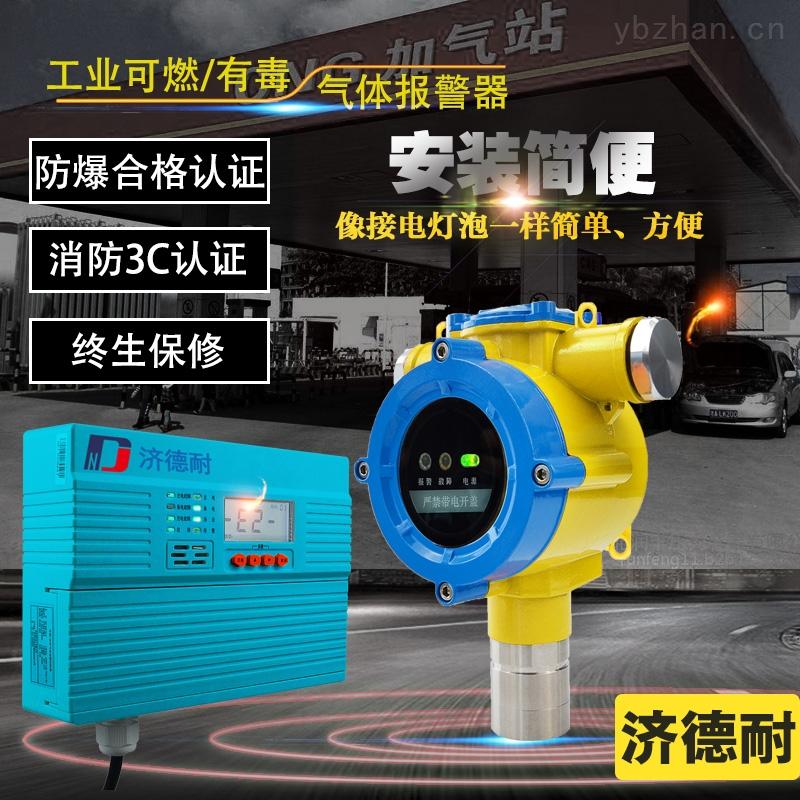 工业用丙醇气体浓度显示报警器