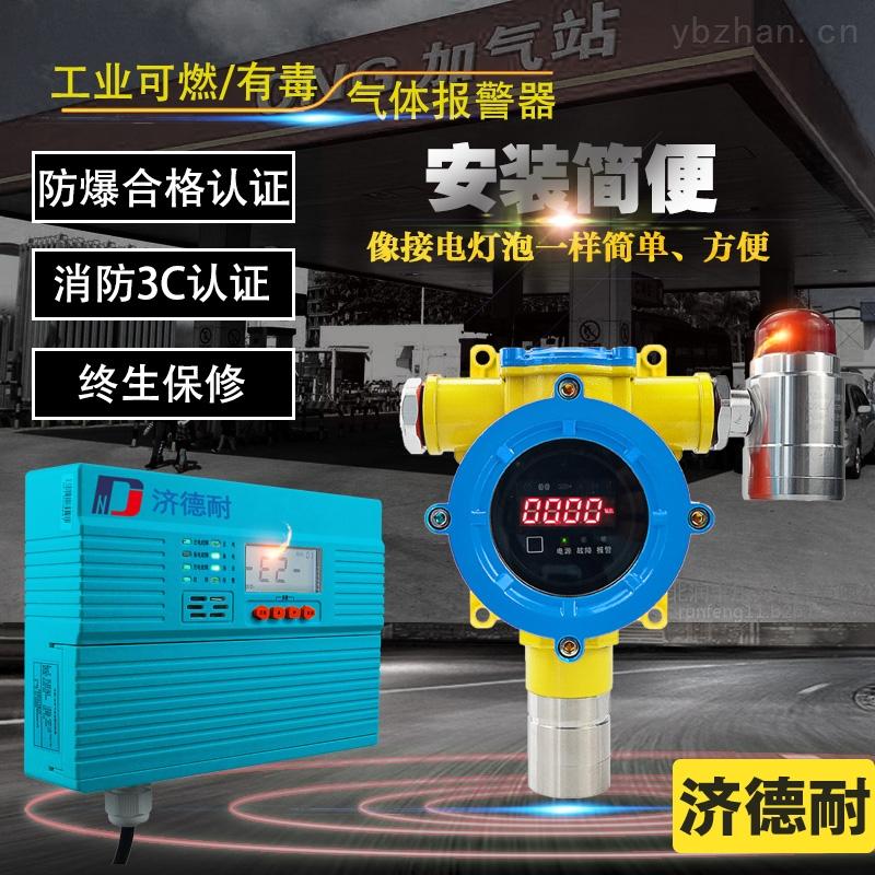 餐厅厨房天然气气体探测报警器
