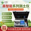 高智能土壤速测仪