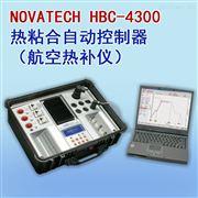 复合材料热粘合自动控制仪