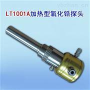LT1001A加热型氧化锆探头