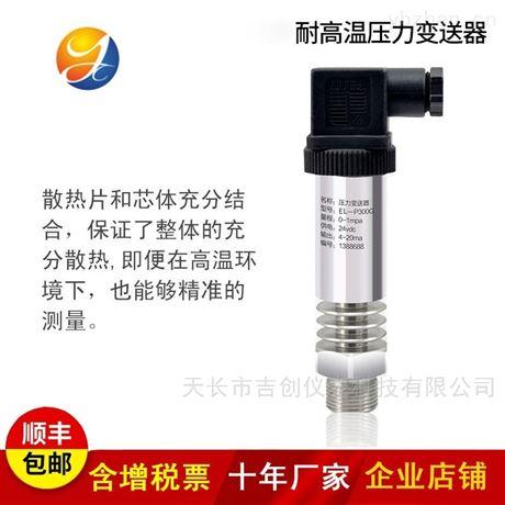 高温型压力变送器厂家耐高温压力传感器价格