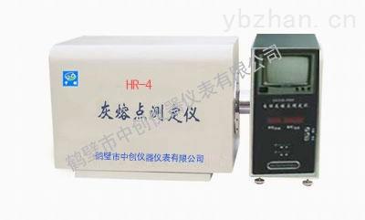 煤炭灰熔點測定儀 焦煤灰熔融性檢測儀 鶴壁中創儀器